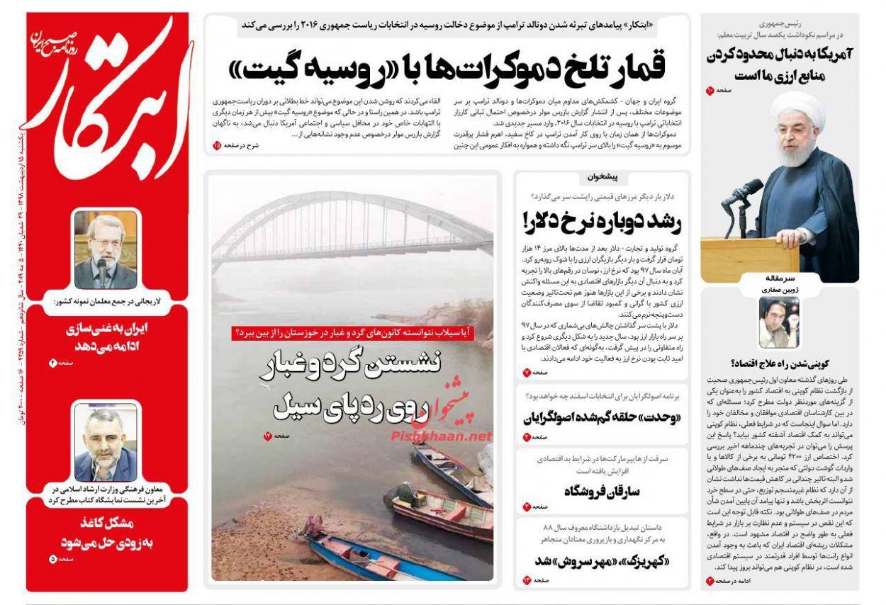 عناوین اخبار روزنامه ابتکار در روز یکشنبه ۱۵ ارديبهشت :