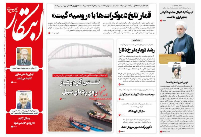 عناوین اخبار روزنامه ابتکار در روز یکشنبه ۱۵ ارديبهشت
