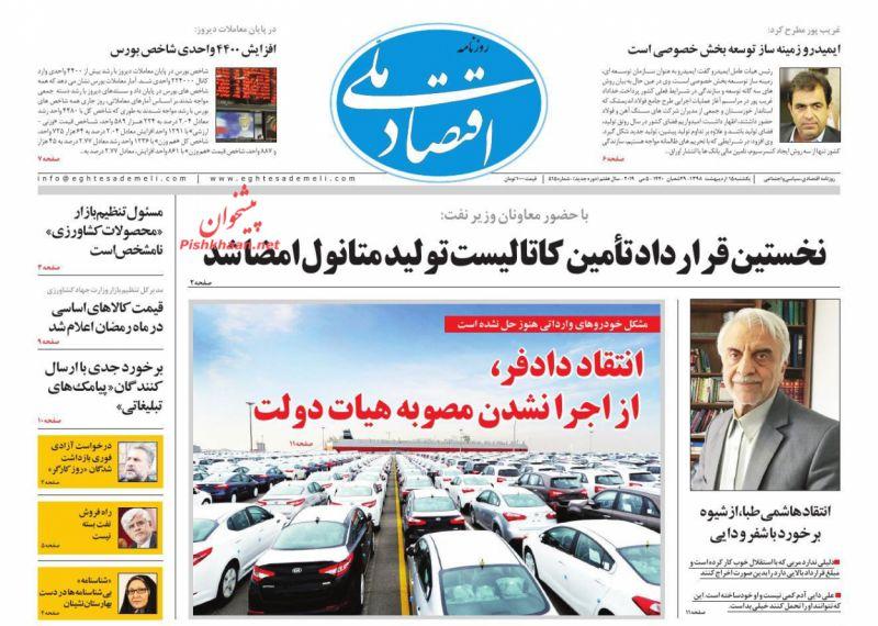 عناوین اخبار روزنامه اقتصاد ملی در روز یکشنبه ۱۵ ارديبهشت