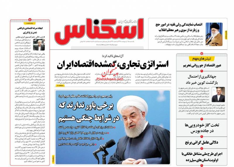عناوین اخبار روزنامه اسکناس در روز یکشنبه ۱۵ ارديبهشت