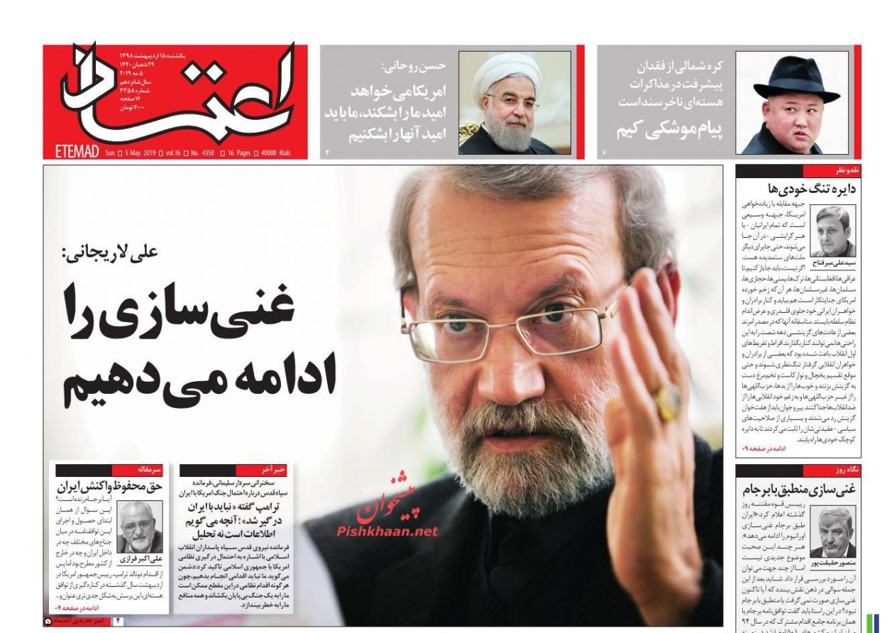 عناوین اخبار روزنامه اعتماد در روز یکشنبه ۱۵ ارديبهشت :