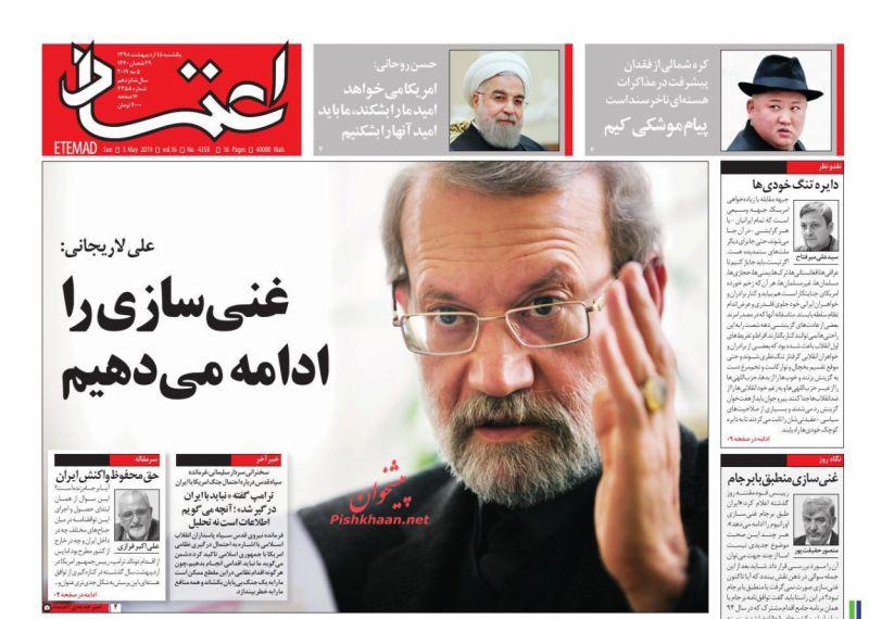 عناوین اخبار روزنامه اعتماد در روز یکشنبه ۱۵ ارديبهشت