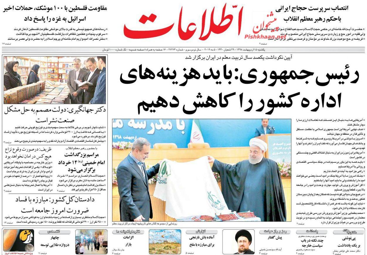 عناوین اخبار روزنامه اطلاعات در روز یکشنبه ۱۵ اردیبهشت :