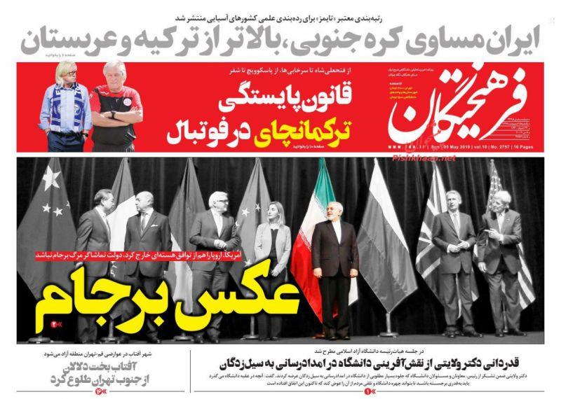 عناوین اخبار روزنامه فرهیختگان در روز یکشنبه ۱۵ ارديبهشت