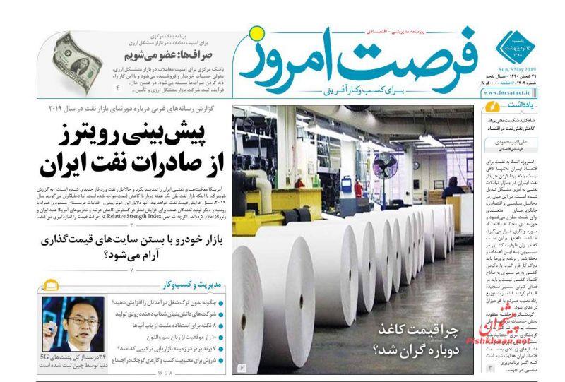 عناوین اخبار روزنامه فرصت امروز در روز یکشنبه ۱۵ ارديبهشت