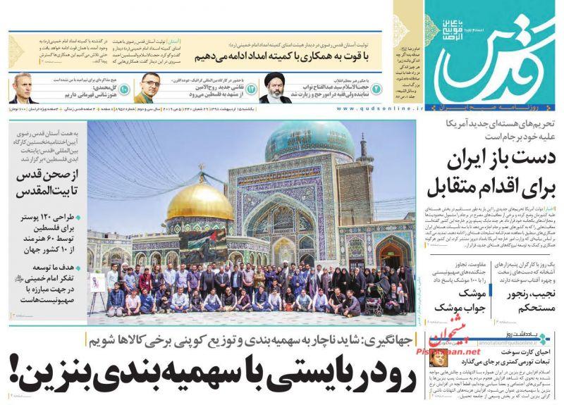 عناوین اخبار روزنامه قدس در روز یکشنبه ۱۵ ارديبهشت