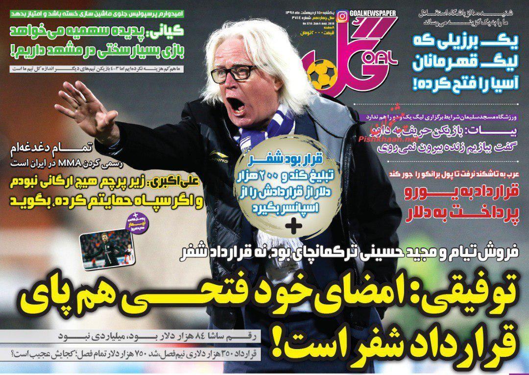 عناوین اخبار روزنامه گل در روز یکشنبه ۱۵ ارديبهشت :