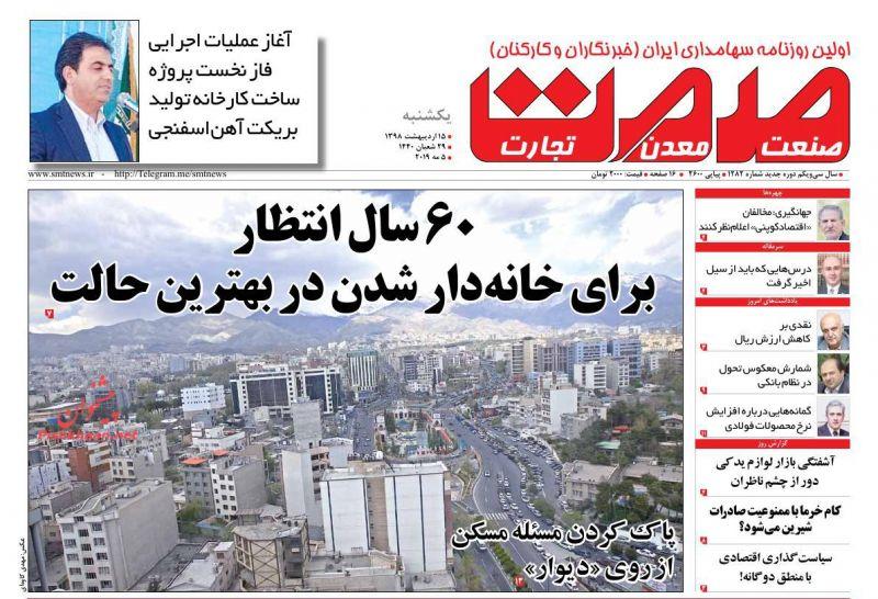 عناوین اخبار روزنامه صمت در روز یکشنبه ۱۵ ارديبهشت