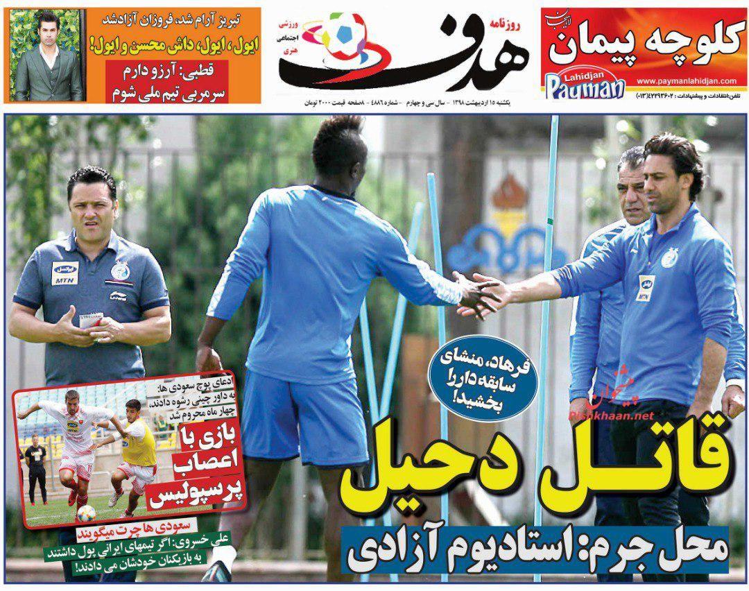 عناوین اخبار روزنامه هدف در روز یکشنبه ۱۵ اردیبهشت :
