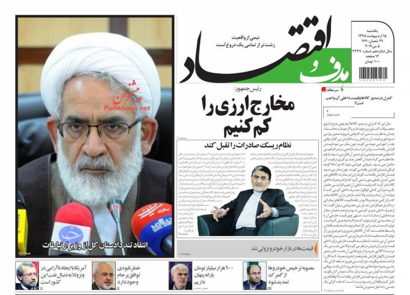 عناوین اخبار روزنامه هدف و اقتصاد در روز یکشنبه ۱۵ ارديبهشت