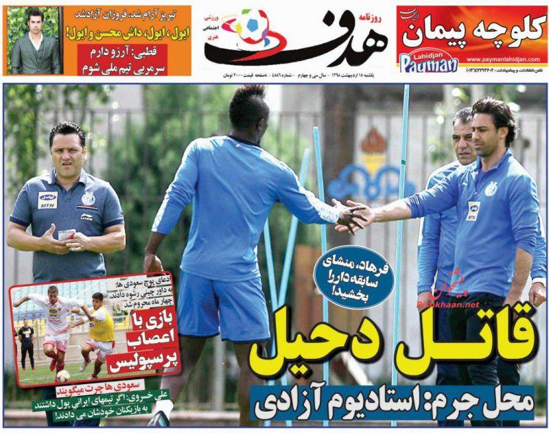 عناوین اخبار روزنامه هدف در روز یکشنبه ۱۵ ارديبهشت