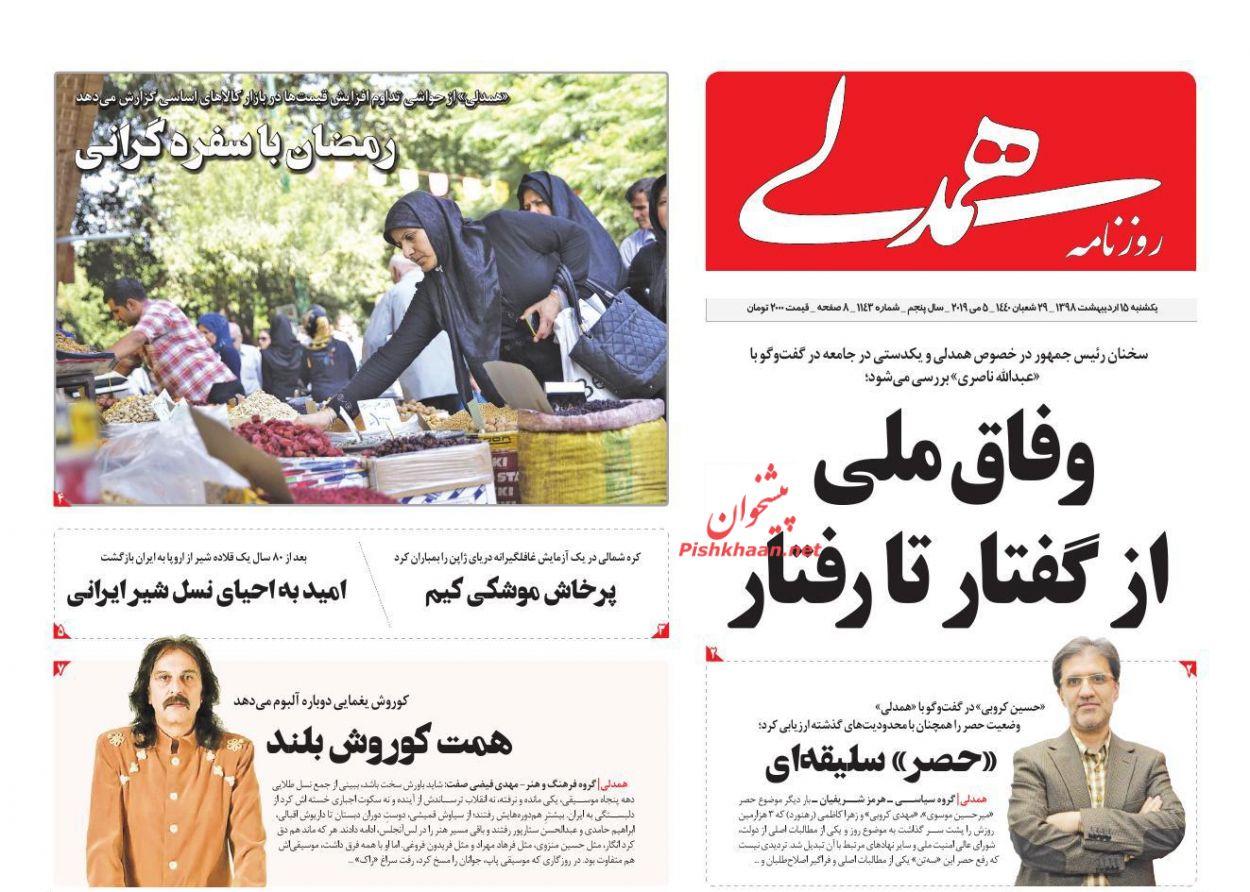 عناوین اخبار روزنامه همدلی در روز یکشنبه ۱۵ ارديبهشت :
