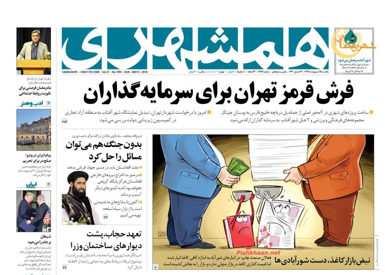 عناوین اخبار روزنامه همشهری در روز یکشنبه ۱۵ اردیبهشت :