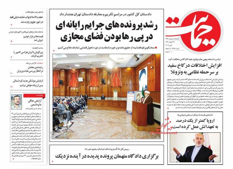 عناوین اخبار روزنامه حمایت در روز یکشنبه ۱۵ ارديبهشت