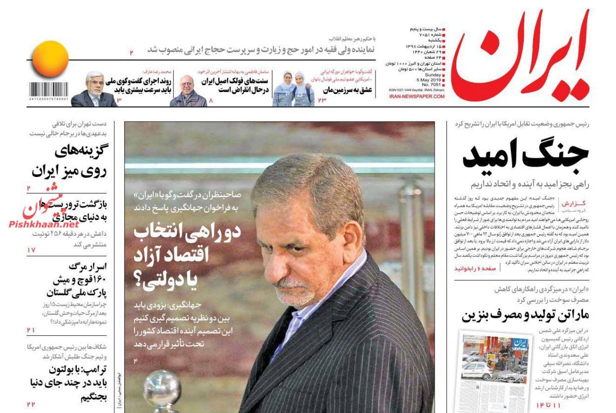 عناوین اخبار روزنامه ایران در روز یکشنبه ۱۵ ارديبهشت :
