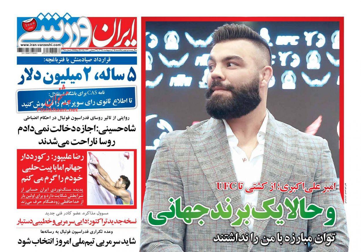 عناوین اخبار روزنامه ایران ورزشی در روز یکشنبه ۱۵ اردیبهشت : و حالا یک برند جهانی ؛همه صرافتها در روزهای سخت ؛ شفر تا سنت آخر قراردادش را میخواهد ؛ نصیرزاده: مصاحبه کریمی ربطی به بازی با سپاهان ندارد ؛