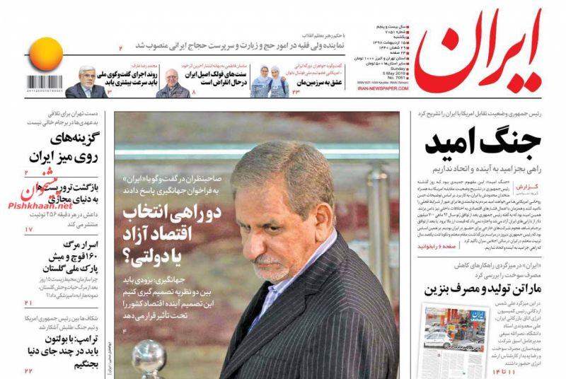 عناوین اخبار روزنامه ایران در روز یکشنبه ۱۵ ارديبهشت