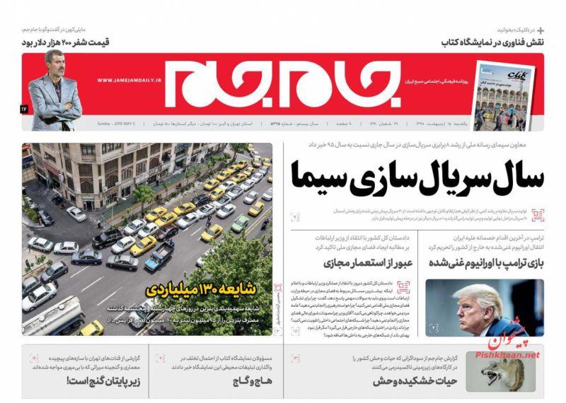 عناوین اخبار روزنامه جام جم در روز یکشنبه ۱۵ ارديبهشت