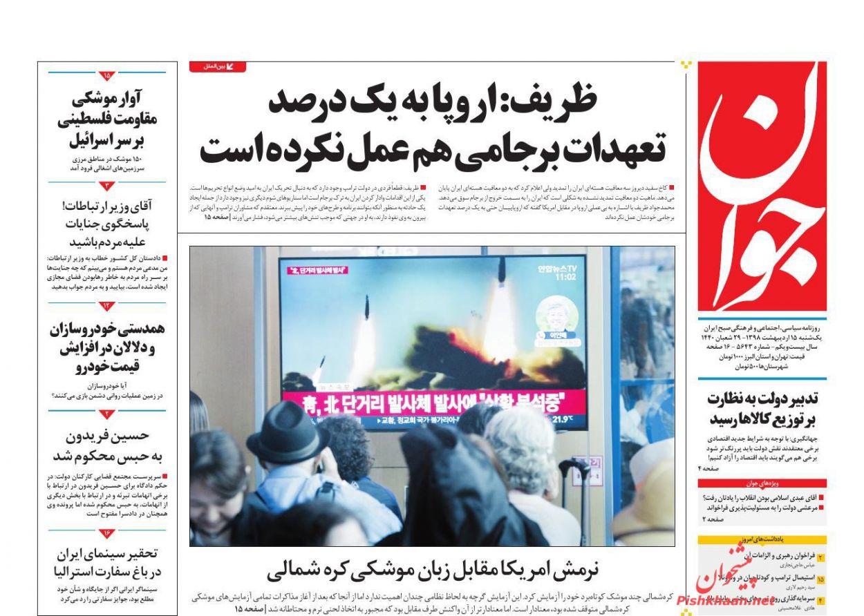 عناوین اخبار روزنامه جوان در روز یکشنبه ۱۵ ارديبهشت :