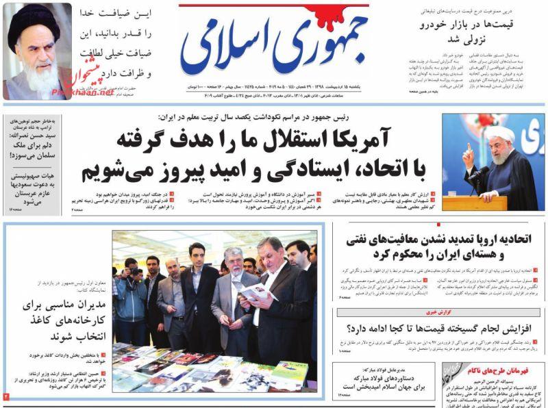 عناوین اخبار روزنامه جمهوری اسلامی در روز یکشنبه ۱۵ ارديبهشت