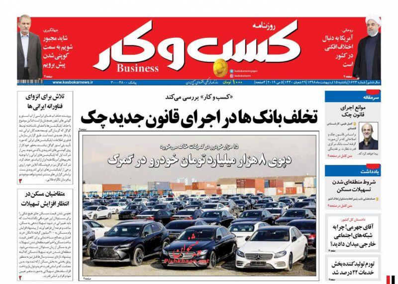 عناوین اخبار روزنامه كسب و كار در روز یکشنبه ۱۵ ارديبهشت