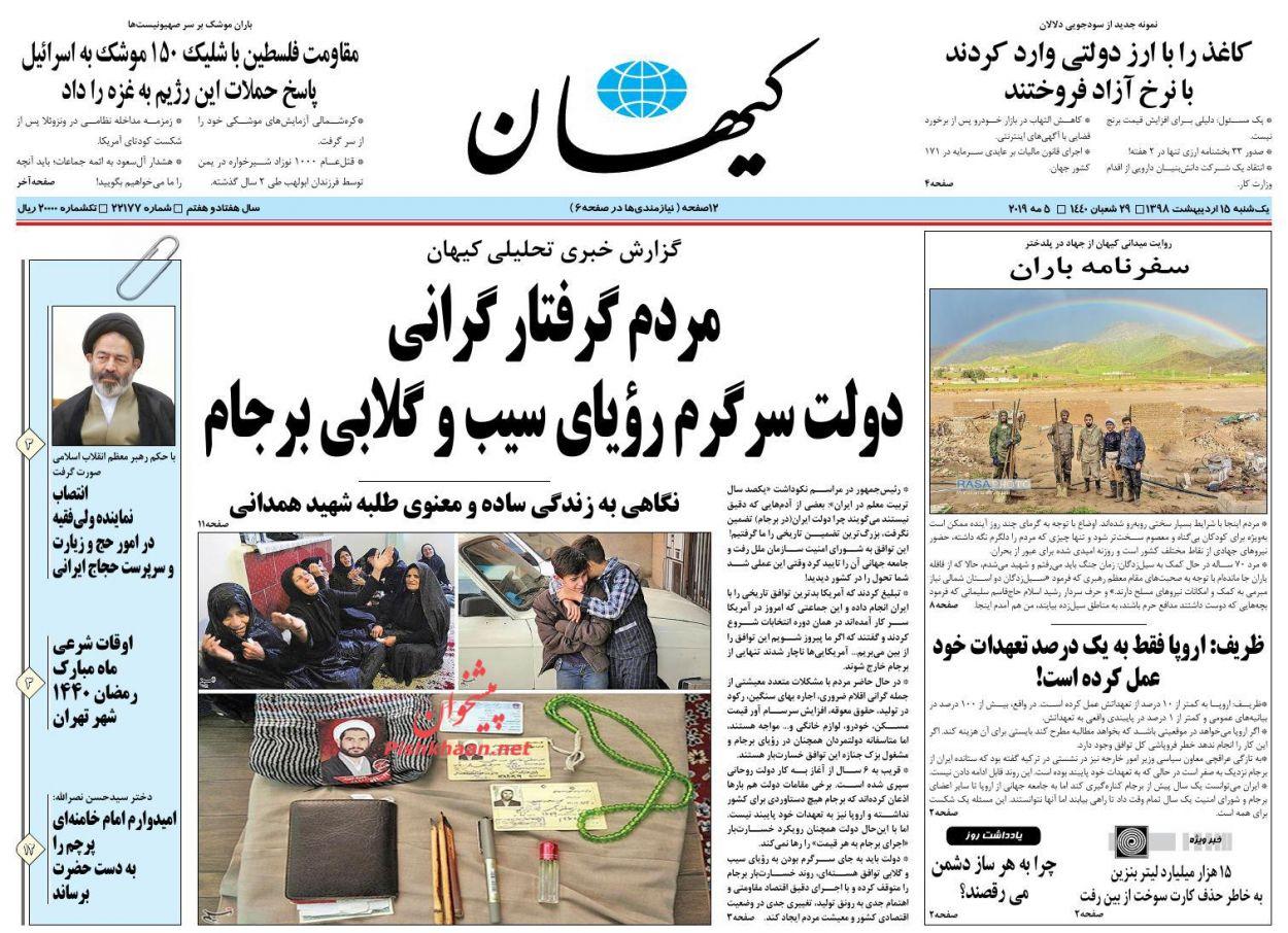 عناوین اخبار روزنامه کیهان در روز یکشنبه ۱۵ اردیبهشت :