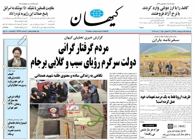 عناوین اخبار روزنامه کيهان در روز یکشنبه ۱۵ ارديبهشت