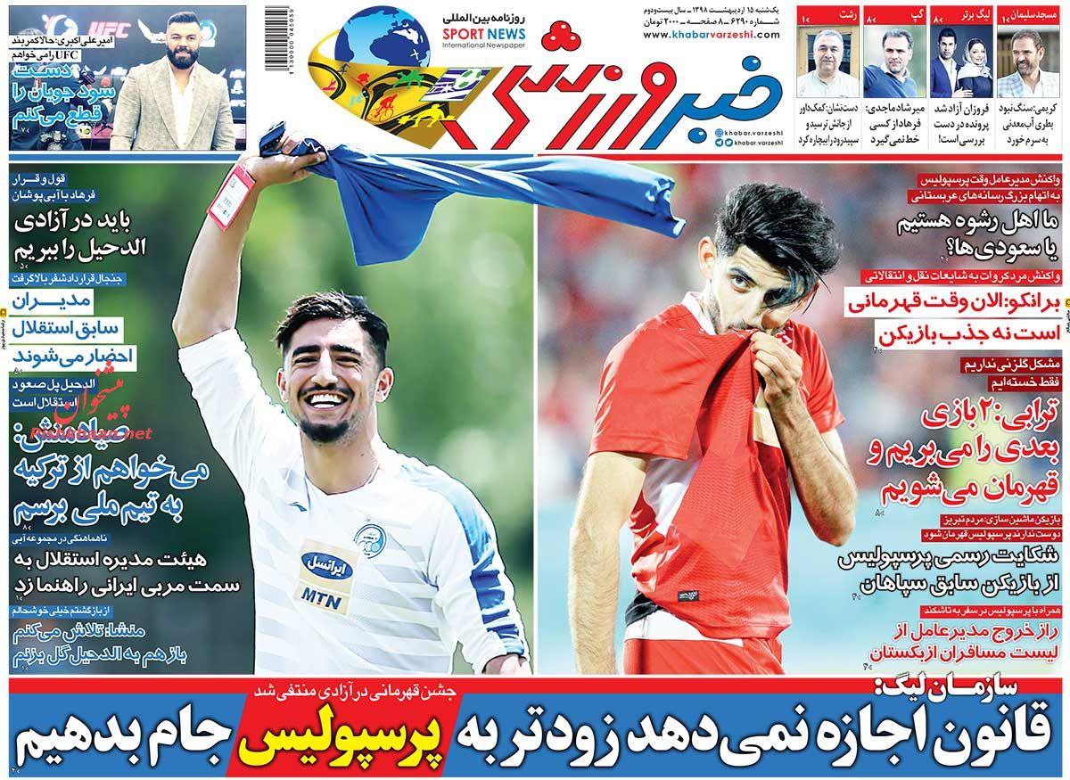 عناوین اخبار روزنامه خبر ورزشی در روز یکشنبه ۱۵ ارديبهشت :