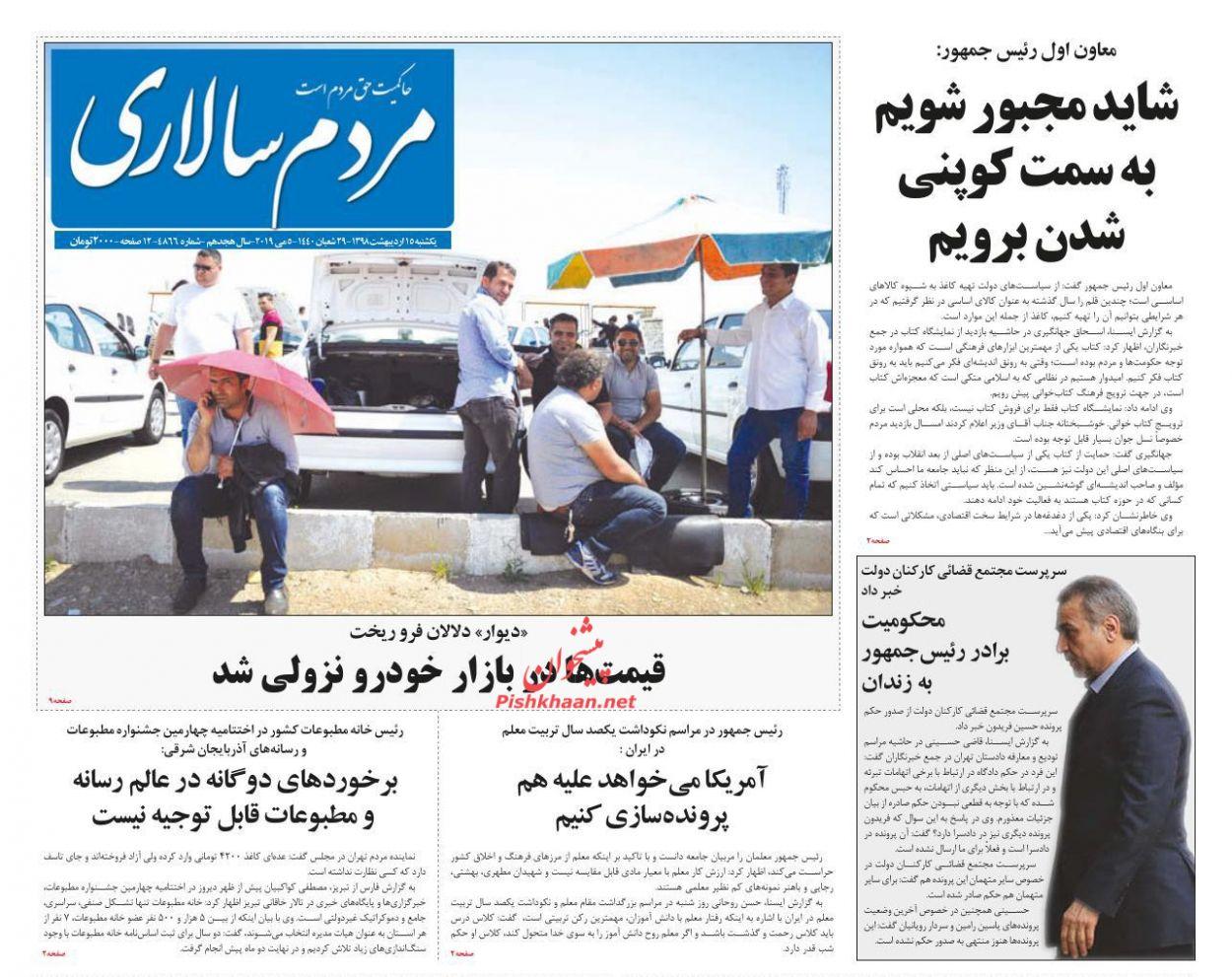 عناوین اخبار روزنامه مردم سالاری در روز یکشنبه ۱۵ اردیبهشت :