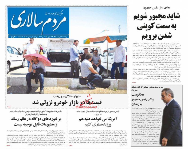 عناوین اخبار روزنامه مردم سالاری در روز یکشنبه ۱۵ ارديبهشت