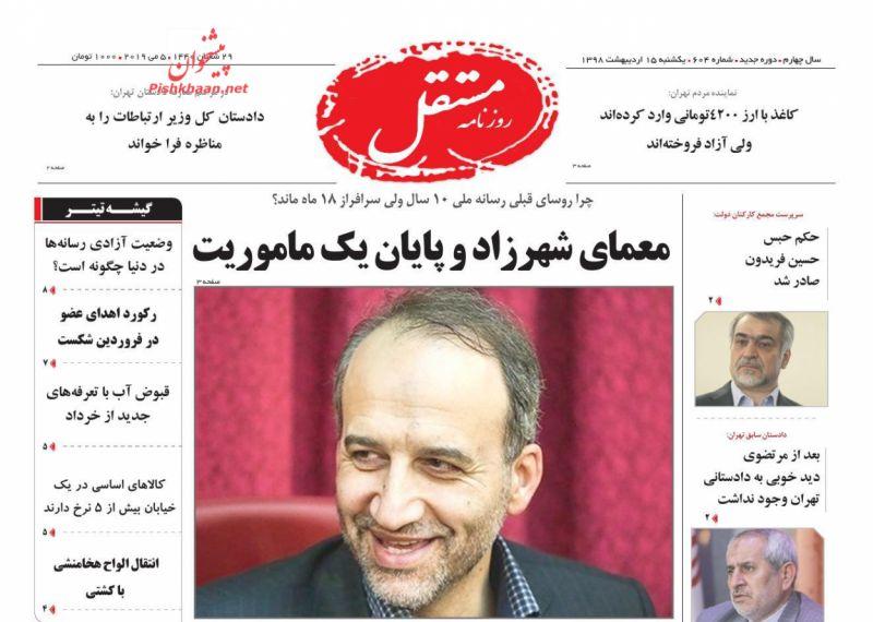عناوین اخبار روزنامه مستقل در روز یکشنبه ۱۵ ارديبهشت