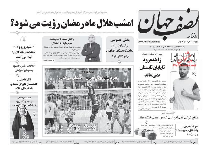 عناوین اخبار روزنامه نصف جهان در روز یکشنبه ۱۵ ارديبهشت