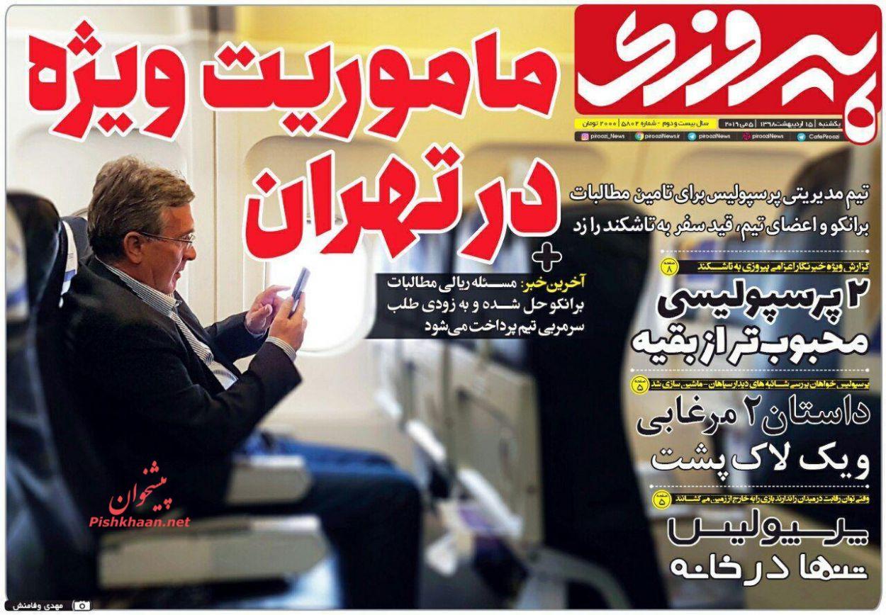 عناوین اخبار روزنامه پیروزی در روز یکشنبه ۱۵ اردیبهشت :