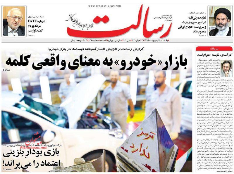 عناوین اخبار روزنامه رسالت در روز یکشنبه ۱۵ ارديبهشت