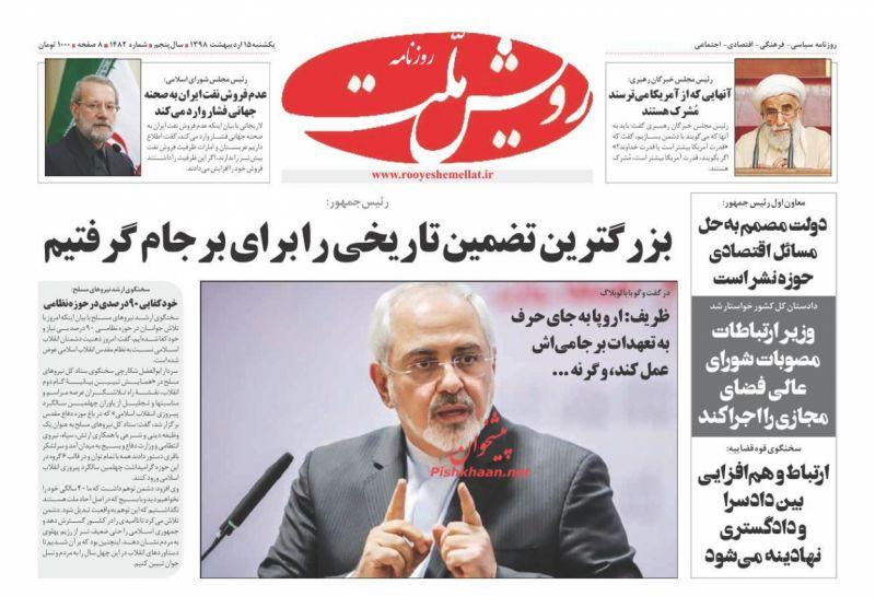 عناوین اخبار روزنامه رویش ملت در روز یکشنبه ۱۵ ارديبهشت