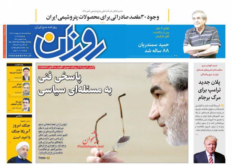 عناوین اخبار روزنامه روزان در روز یکشنبه ۱۵ ارديبهشت