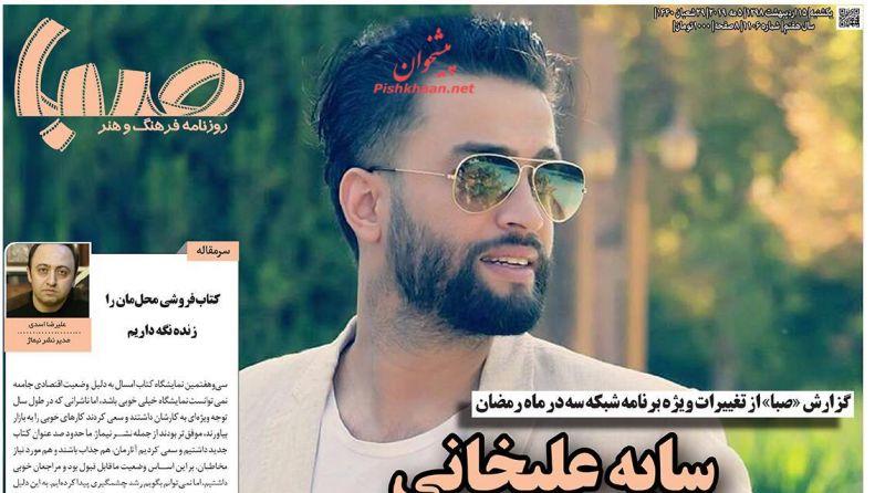 عناوین اخبار روزنامه صبا در روز یکشنبه ۱۵ ارديبهشت
