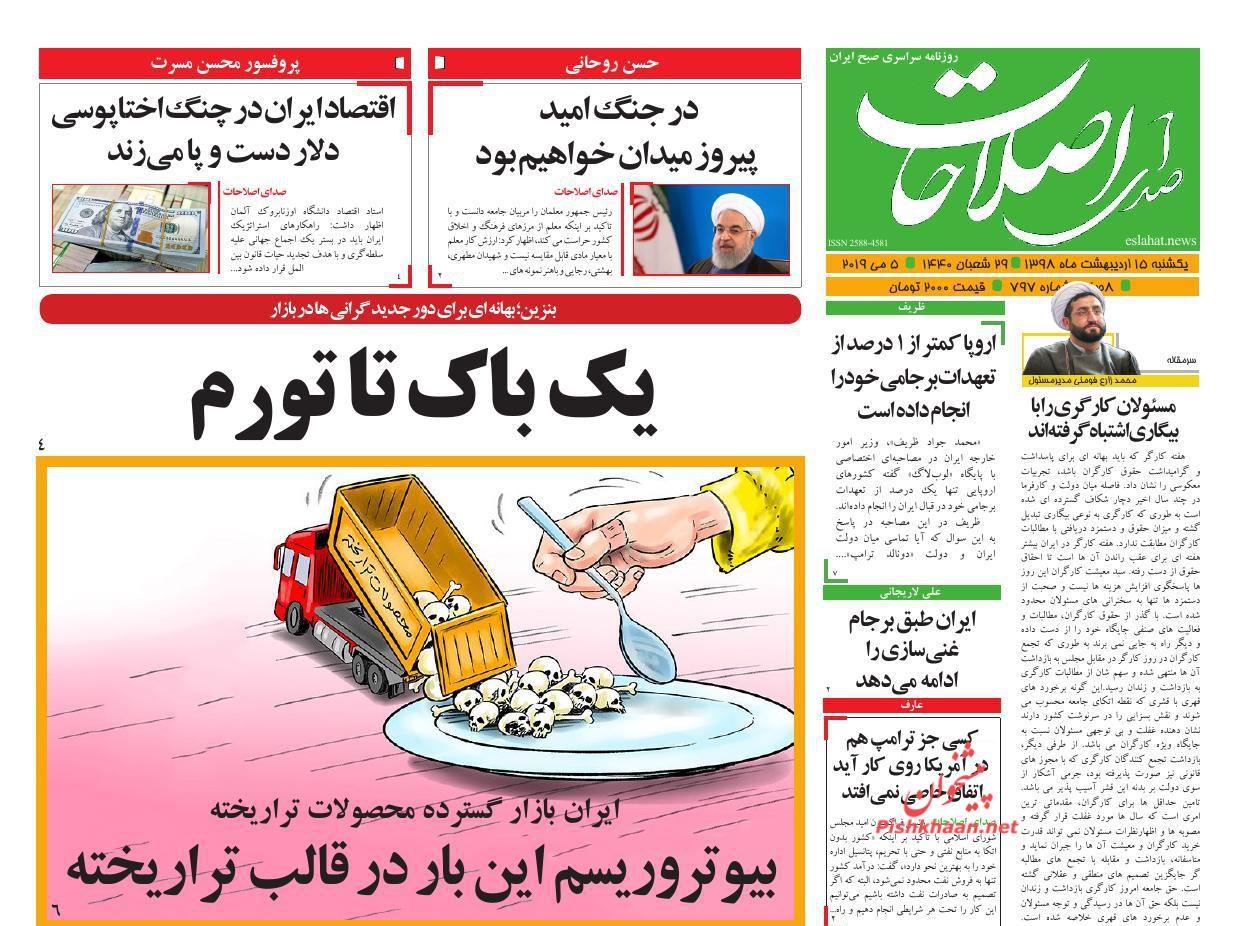عناوین اخبار روزنامه صدای اصلاحات در روز یکشنبه ۱۵ ارديبهشت :