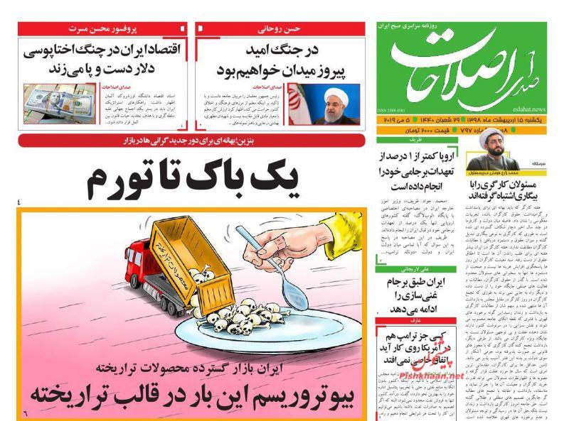 عناوین اخبار روزنامه صدای اصلاحات در روز یکشنبه ۱۵ ارديبهشت