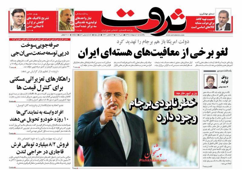 عناوین اخبار روزنامه ثروت در روز یکشنبه ۱۵ ارديبهشت