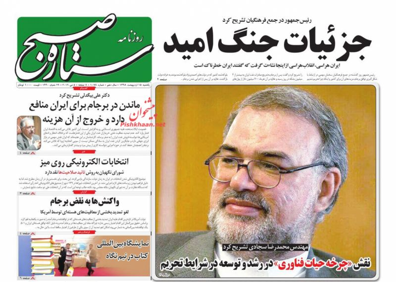 عناوین اخبار روزنامه ستاره صبح در روز یکشنبه ۱۵ ارديبهشت