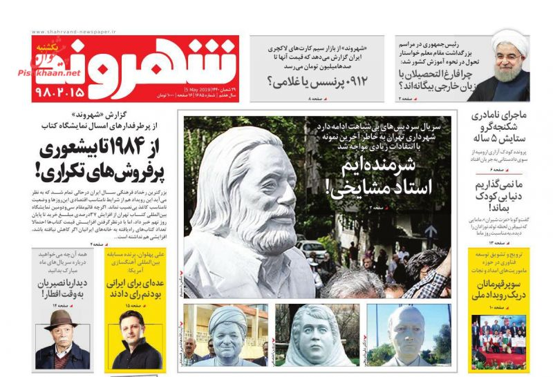 عناوین اخبار روزنامه شهروند در روز یکشنبه ۱۵ ارديبهشت