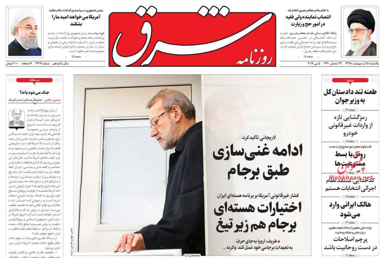 عناوین اخبار روزنامه شرق در روز یکشنبه ۱۵ اردیبهشت :