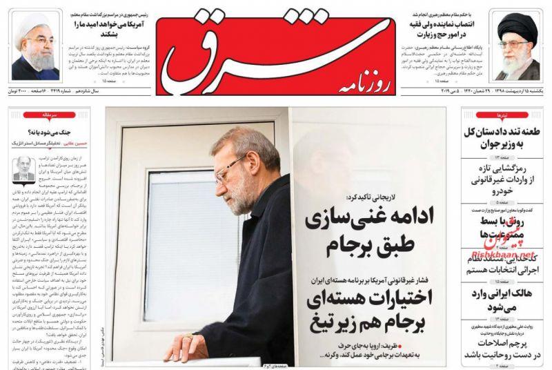 عناوین اخبار روزنامه شرق در روز یکشنبه ۱۵ ارديبهشت