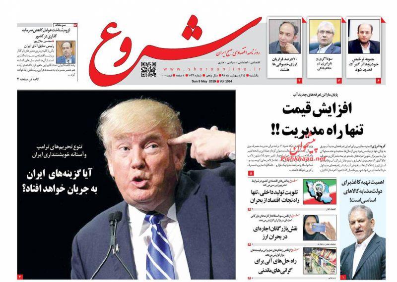 عناوین اخبار روزنامه شروع در روز یکشنبه ۱۵ ارديبهشت