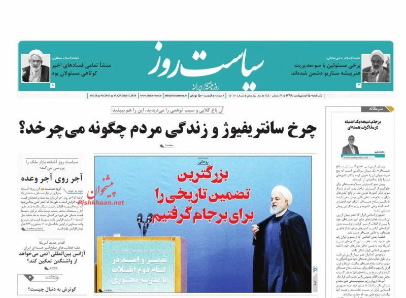 عناوین اخبار روزنامه سیاست روز در روز یکشنبه ۱۵ ارديبهشت
