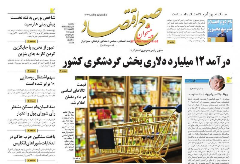 عناوین اخبار روزنامه صبح اقتصاد در روز یکشنبه ۱۵ ارديبهشت