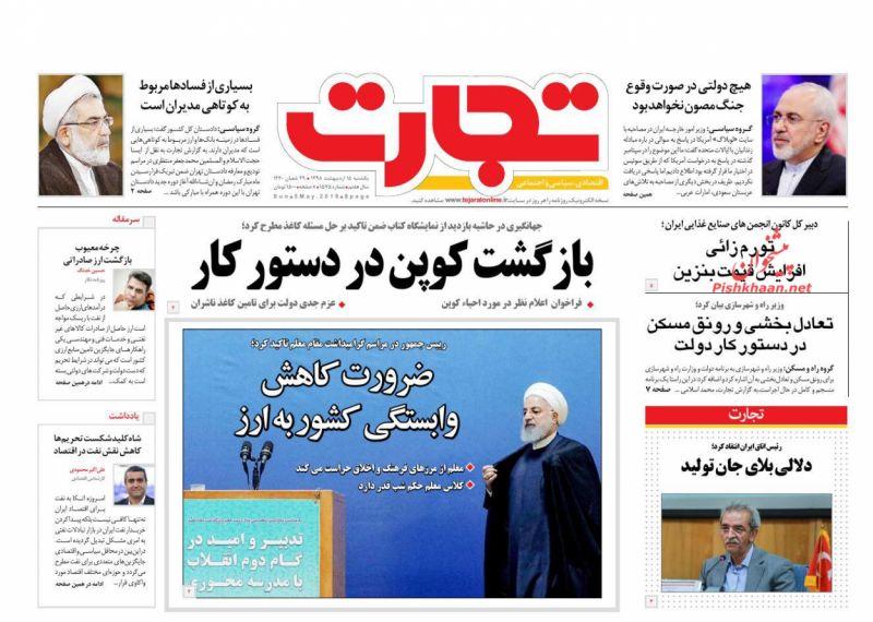 عناوین اخبار روزنامه تجارت در روز یکشنبه ۱۵ ارديبهشت