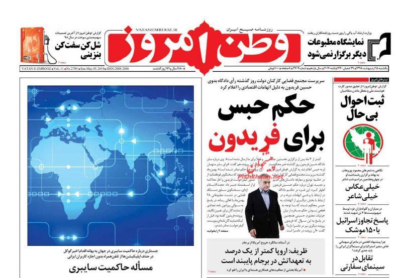 عناوین اخبار روزنامه وطن امروز در روز یکشنبه ۱۵ ارديبهشت