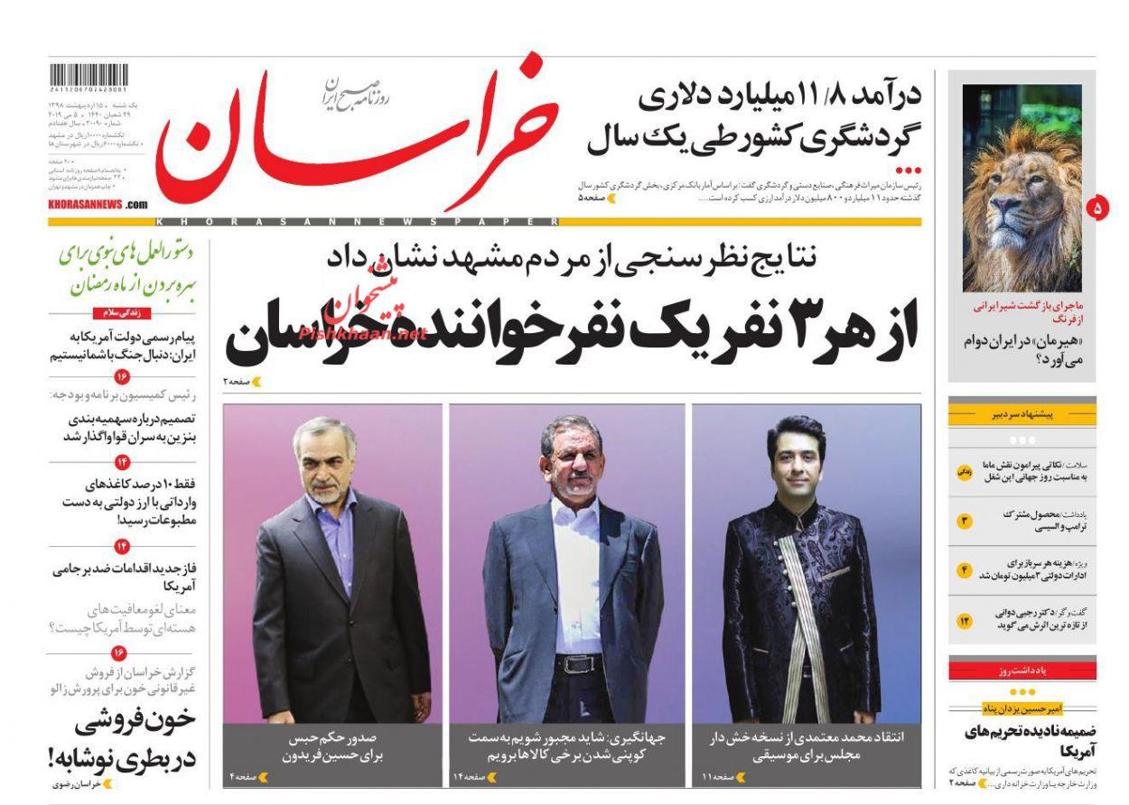 عناوین اخبار روزنامه خراسان در روز یکشنبه ۱۵ اردیبهشت :